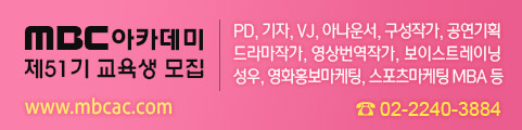 MBC 아카데미 51기 교육생 모집