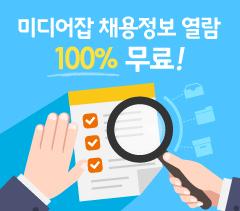 채용정보 100% 무료 열람!