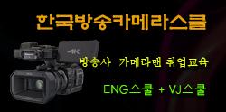 한국방송카메라스쿨