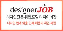 디자인 전문 취업포털 디자이너잡