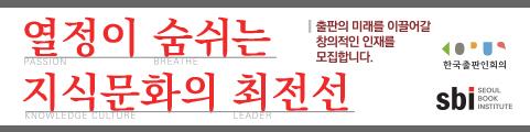 한국출판인회의 인재 모집