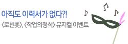 개인·기업회원 뮤지컬 EVENT