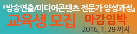 방송연출/미디어콘텐츠 전문가 양성과정