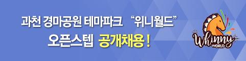테마파크 '위니월드' CAST 공개채용