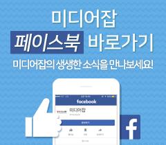 미잡_페이스북