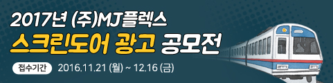 (주)MJ플렉스/미디어잡 스크린도어 광고 공모전