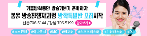 봄온 방송진행자과정 방학특별반 모집