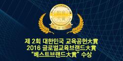 2016글로벌교육브랜드대상