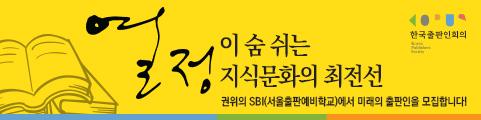 2017년도 출판전문인력양성과정 모집안내