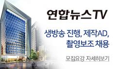 170418 연합뉴스TV