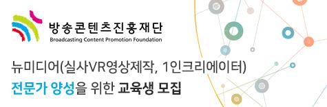 170515 방송콘텐츠진흥재단