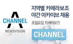170531 채널A뉴스비전