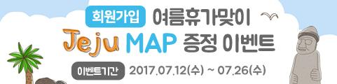 제주MAP 증정 이벤트 진행 중!
