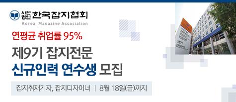 170717 한국잡지협회