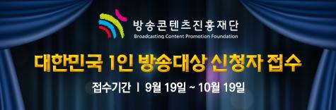 170920 방송콘텐츠진흥재단