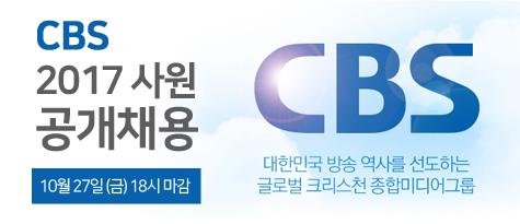 171017 CBS