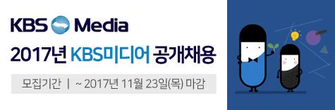 171110 KBS미디어