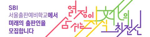 서울출판예비학교 신규인력양성과정