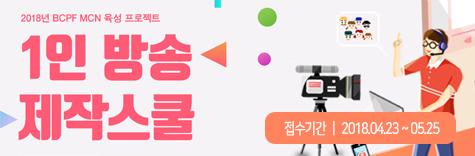 180423 방송콘텐츠진흥재단