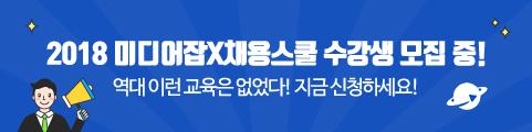 미디어잡x채용스쿨 수강생 모집!