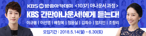 KBS방송아카데미 103기 모집