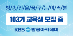 180511_KBS방송아카데미
