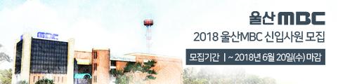 2018 울산MBC 신입사원 모집
