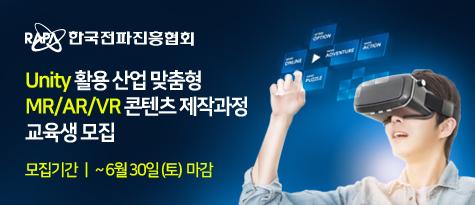 180611 한국전파진흥협회