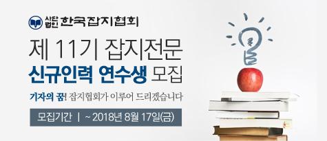 180614 한국잡지협회