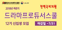180713 드라마제작협회