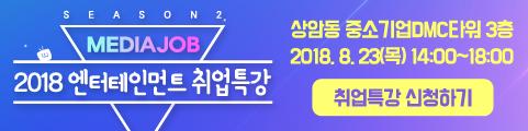 2018 엔터테인먼트 취업특강