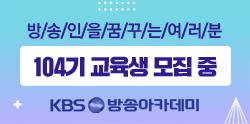 180813_KBS방송아카데미