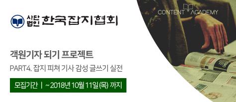 180905 한국잡지협회