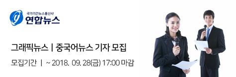 180917_연합뉴스