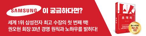 삼성이 궁금하다면? <초격차>