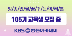 181105_KBS방송아카데미 105기