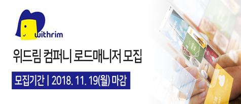 181107_위드림컴퍼니