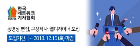 181127_한국네트워크기자협회
