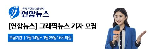 190114_연합뉴스