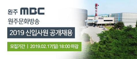 190207_원주MBC