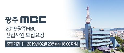 190208_광주MBC