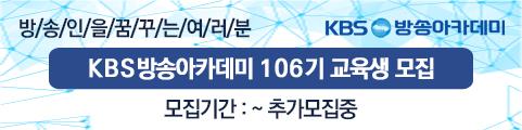 KBS방송아카데미 106기 모집