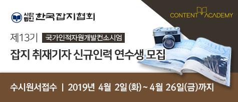 190403_한국잡지협회