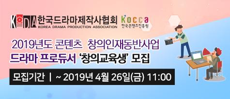 190415_한국드라마제작사협회