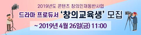 한국드라마제작사협회 '창의교육생' 모집