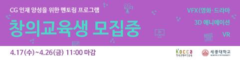 세종대학교 산학협력단 창의교육생 모집중