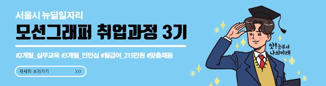 방송정보국제교육원 모션그래퍼 취업과정3기