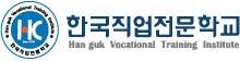 한국직업전문학교