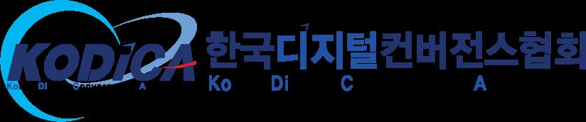한국디지털컨버전스협회