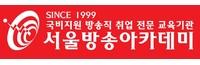 서울방송아카데미